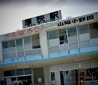 厚狭駅ナンパ.jpg