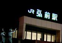 JR弘前駅画像.jpg