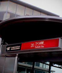 つくばTX駅前ナンパ.jpg